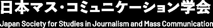 日本マス・コミュニケーション学会 Japan Society for Studies in Journalism and Mass Communication